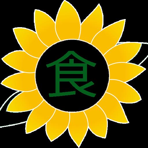 お食事処 向日葵(ひまわり)